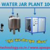 cold water jar plant